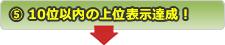 申込みフロー5