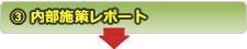 申込みフロー3